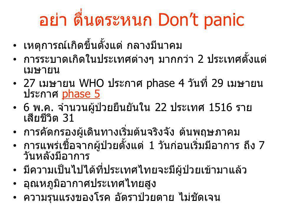อย่า ตื่นตระหนก Don't panic