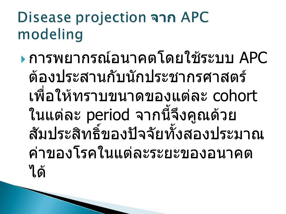 Disease projection จาก APC modeling