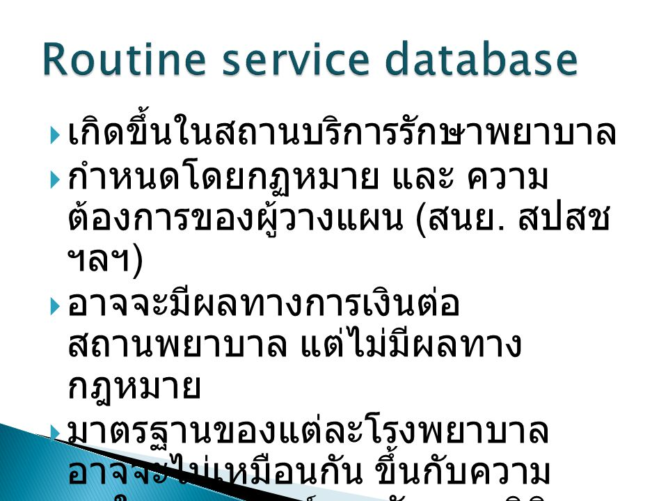 Routine service database