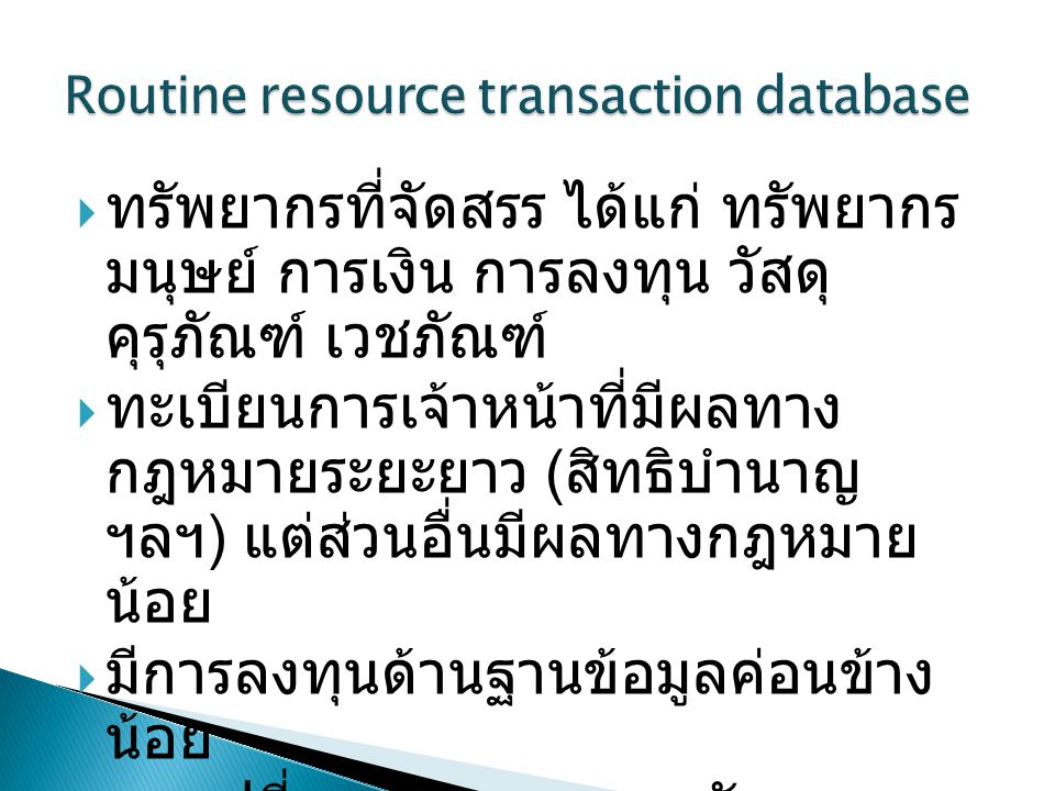 Routine resource transaction database