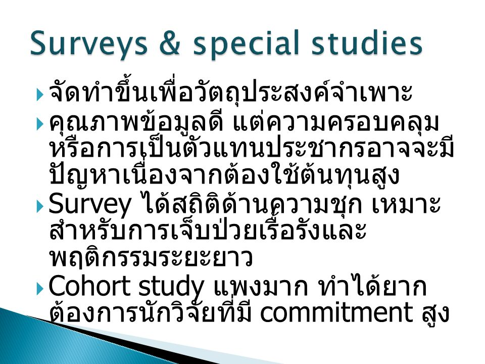 Surveys & special studies