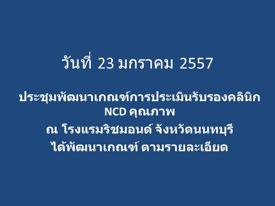วันที่ 23 มกราคม 2557 ประชุมพัฒนาเกณฑ์การประเมินรับรองคลินิก NCD คุณภาพ. ณ โรงแรมริชมอนด์ จังหวัดนนทบุรี
