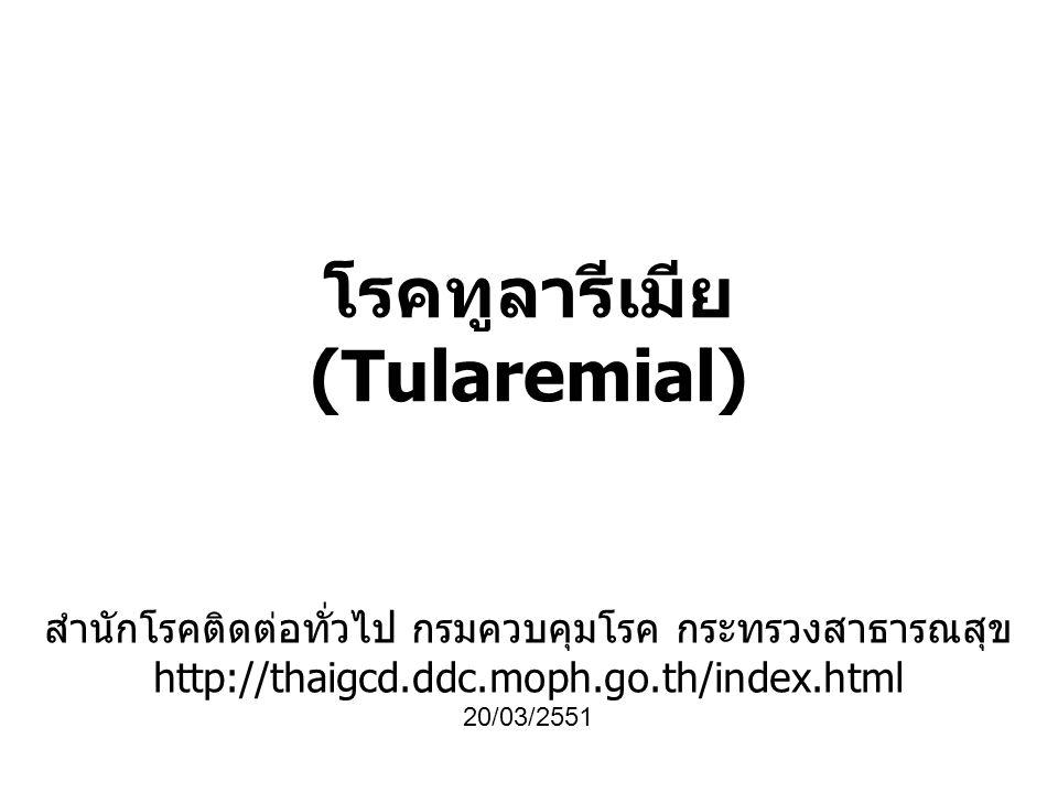 โรคทูลารีเมีย (Tularemial)