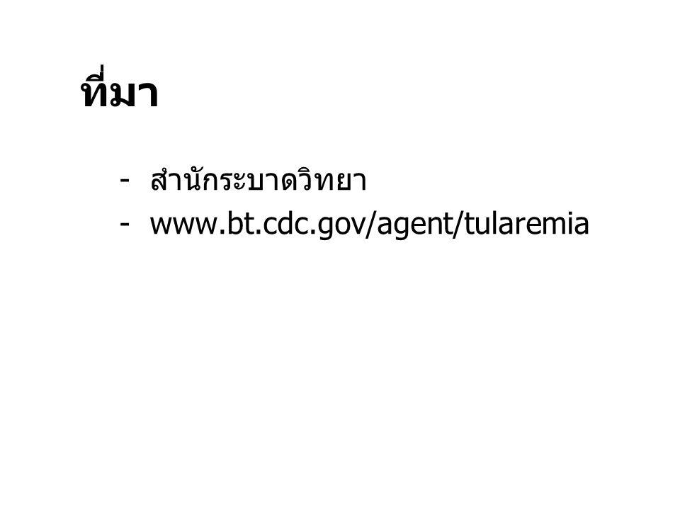 สำนักระบาดวิทยา www.bt.cdc.gov/agent/tularemia