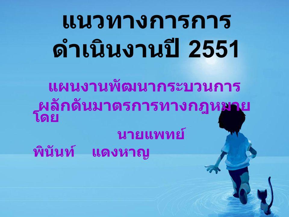 แนวทางการการดำเนินงานปี 2551