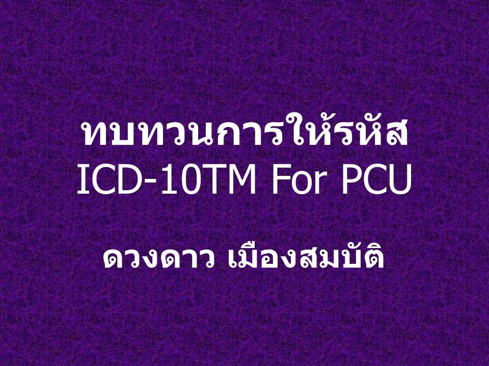 ทบทวนการให้รหัสICD-10TM For PCU