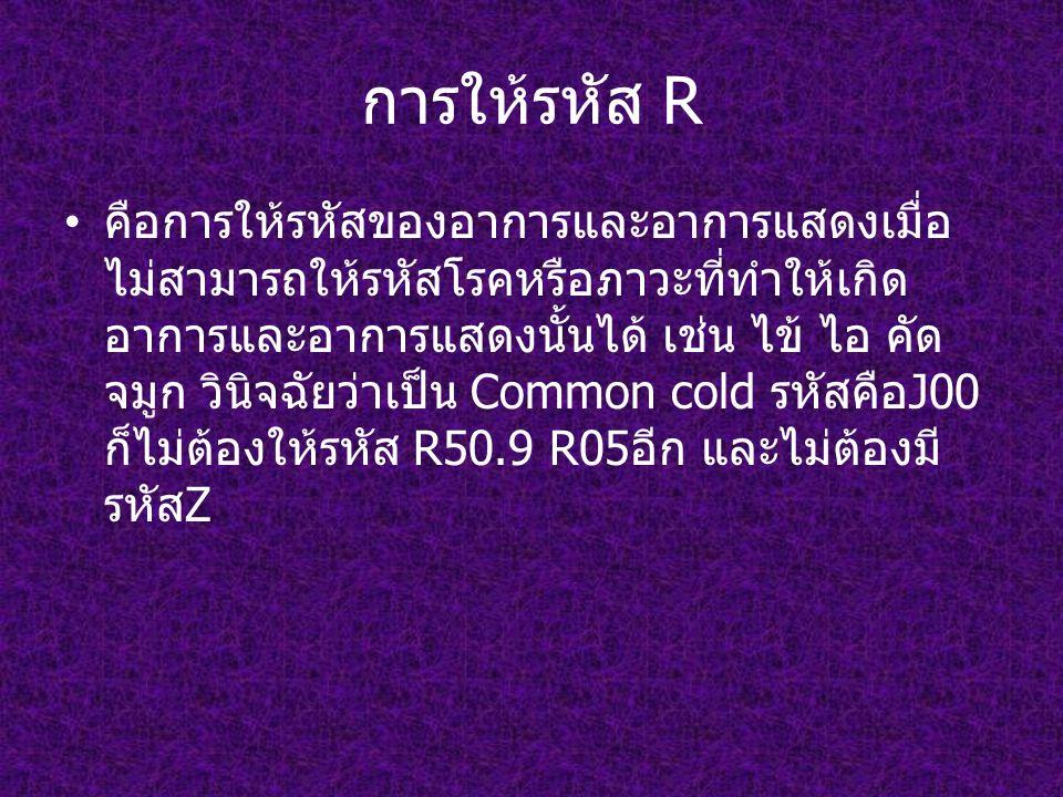 การให้รหัส R