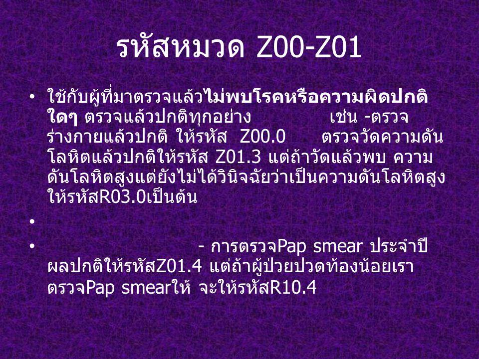 รหัสหมวด Z00-Z01