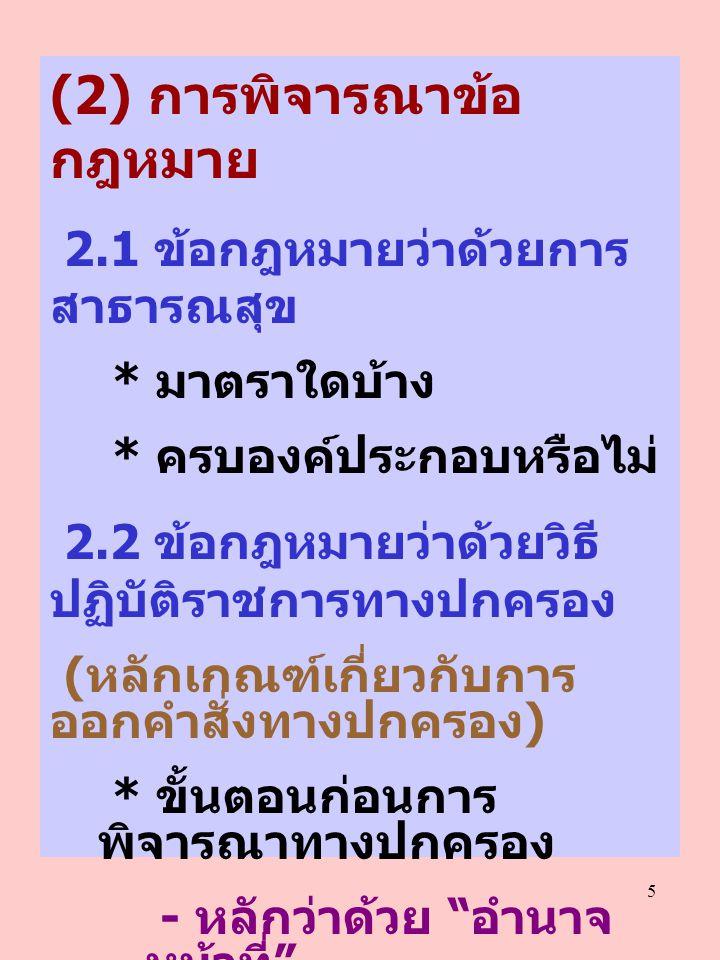 (2) การพิจารณาข้อกฎหมาย