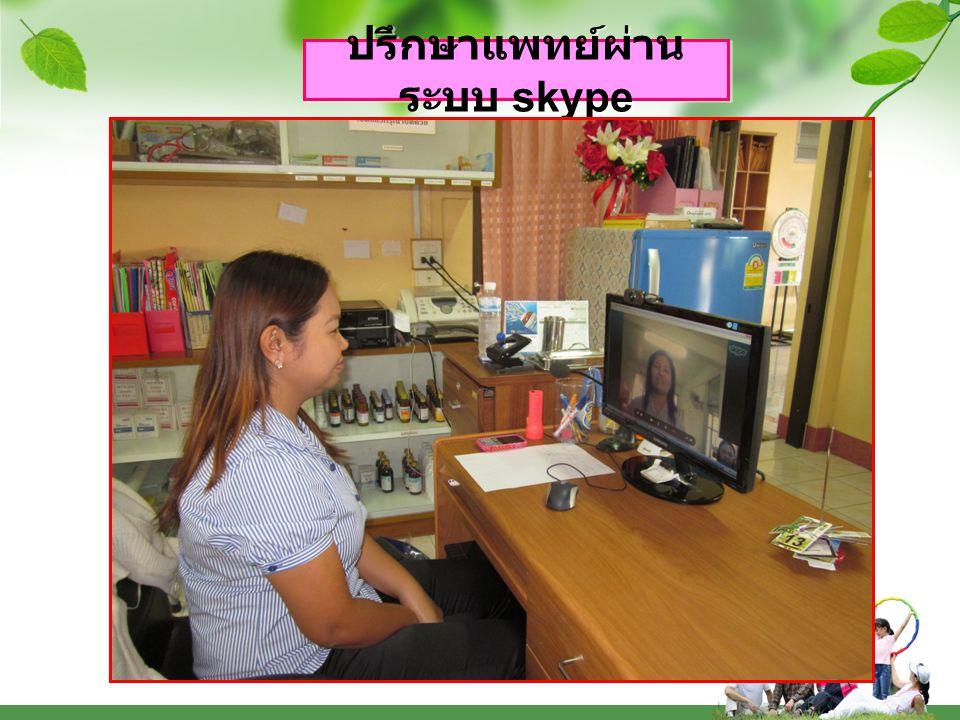 ปรึกษาแพทย์ผ่านระบบ skype