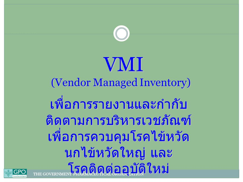 VMI (Vendor Managed Inventory)