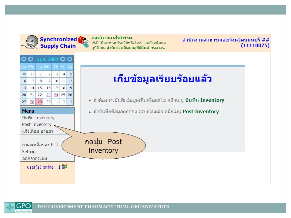 กดปุ่ม Post Inventory THE GOVERNMENT PHARMACEUTICAL ORGANIZATION