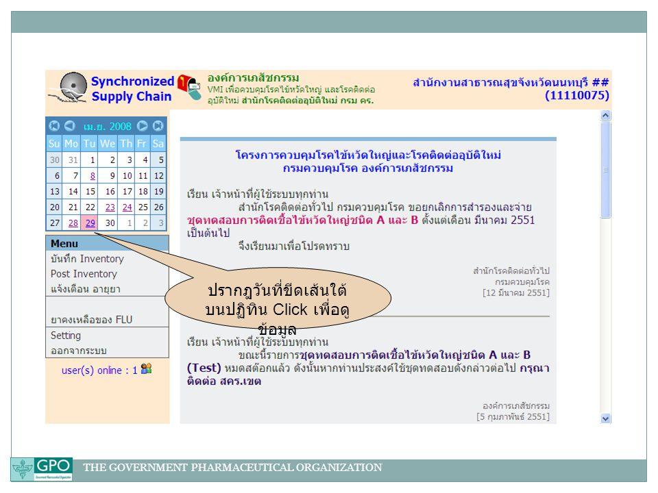 ปรากฎวันที่ขีดเส้นใต้บนปฏิทิน Click เพื่อดูข้อมูล