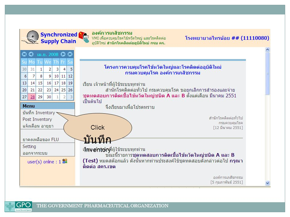 Click บันทึก Inventory THE GOVERNMENT PHARMACEUTICAL ORGANIZATION