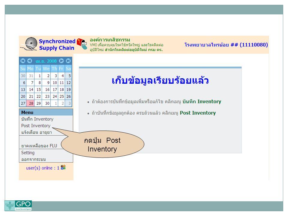 กดปุ่ม Post Inventory