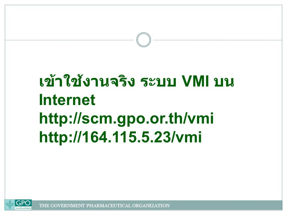 เข้าใช้งานจริง ระบบ VMI บน Internet http://scm. gpo. or