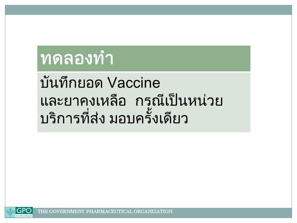 ทดลองทำ บันทึกยอด Vaccine