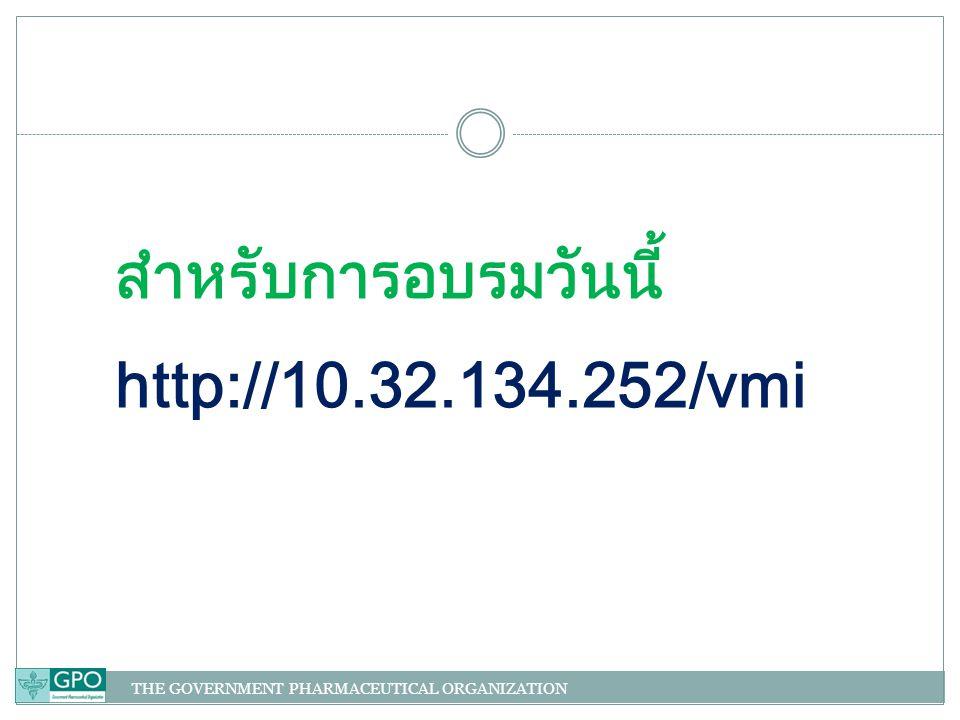 สำหรับการอบรมวันนี้ http://10.32.134.252/vmi