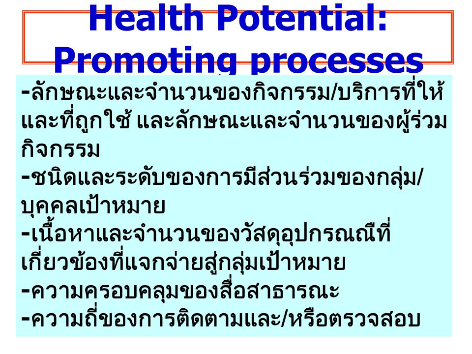 Health Potential: Promoting processes