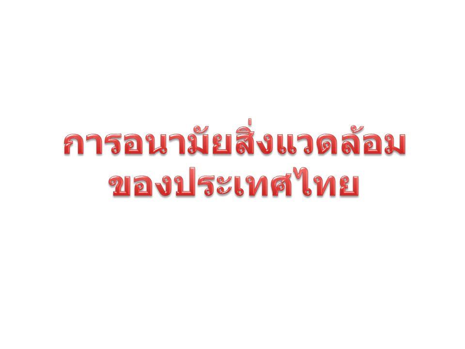 การอนามัยสิ่งแวดล้อมของประเทศไทย