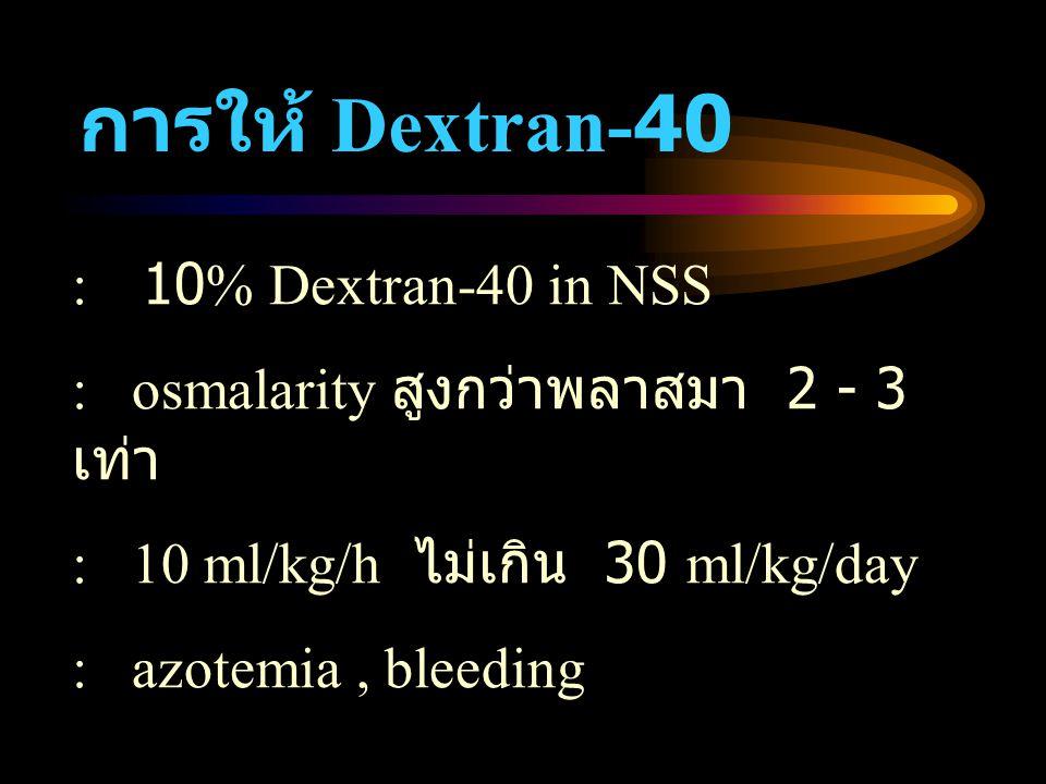 การให้ Dextran-40 : 10% Dextran-40 in NSS