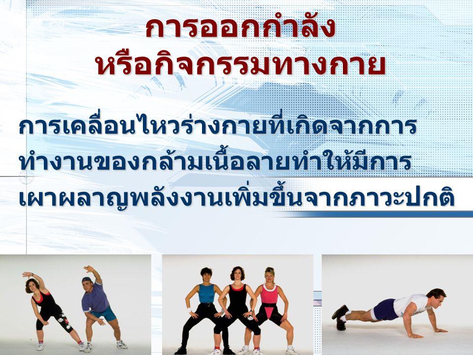 การออกกำลัง หรือกิจกรรมทางกาย