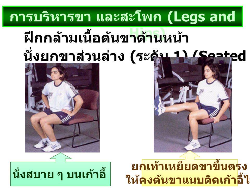 การบริหารขา และสะโพก (Legs and Hips)