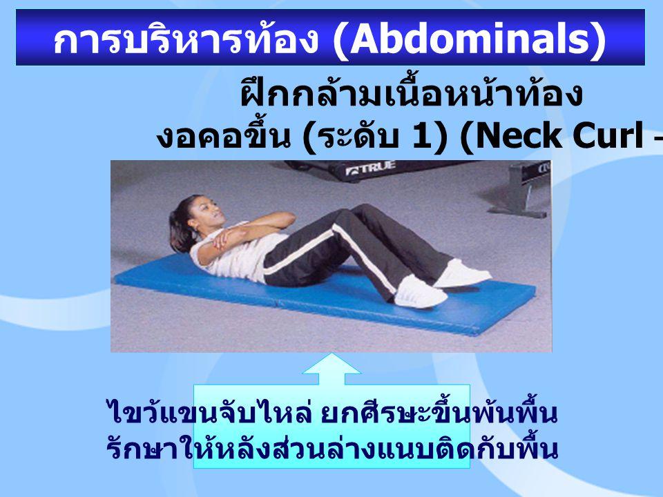 การบริหารท้อง (Abdominals)