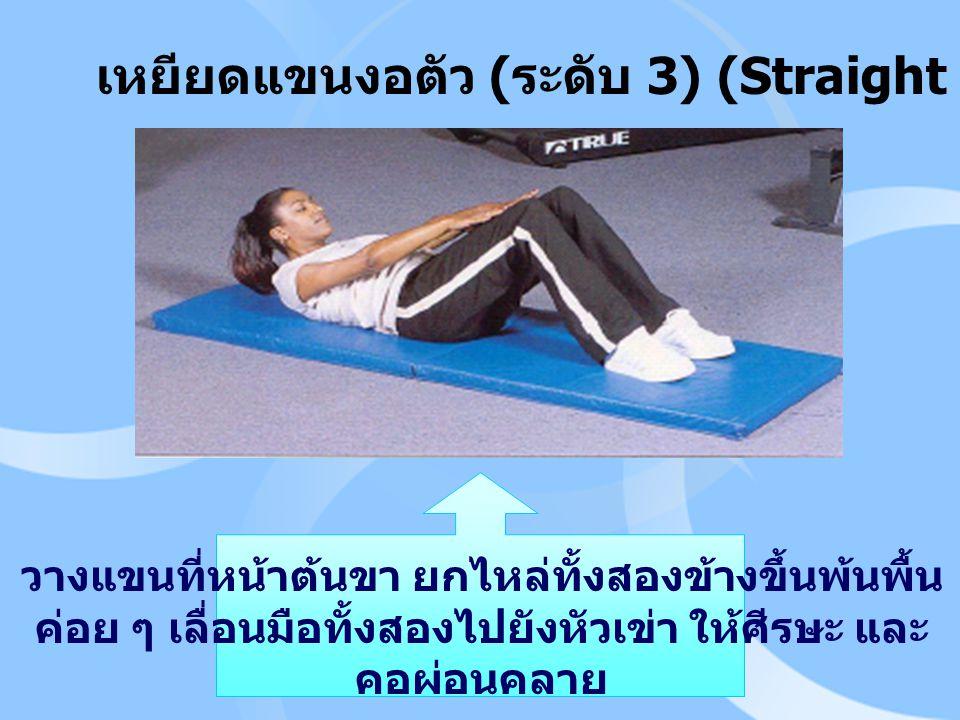 เหยียดแขนงอตัว (ระดับ 3) (Straight – Arm Curl – Up)