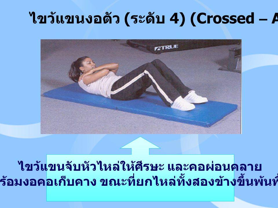 ไขว้แขนงอตัว (ระดับ 4) (Crossed – Arm Curl – Up)