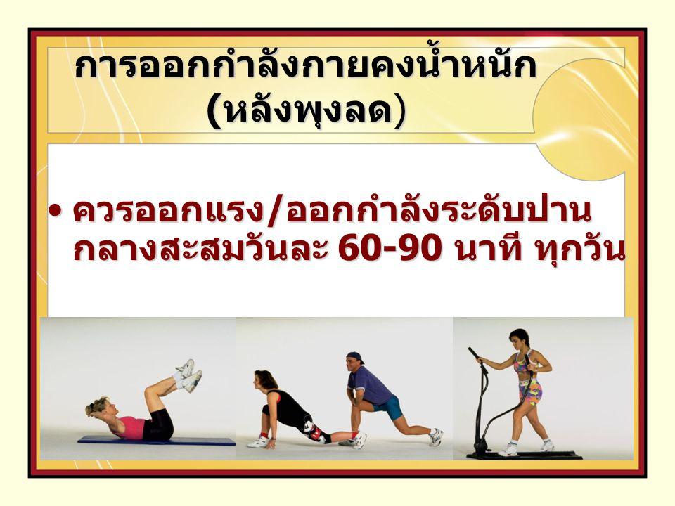การออกกำลังกายคงน้ำหนัก (หลังพุงลด)
