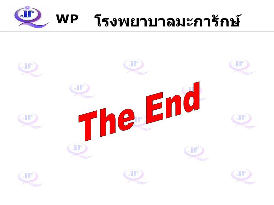 WP โรงพยาบาลมะการักษ์ The End