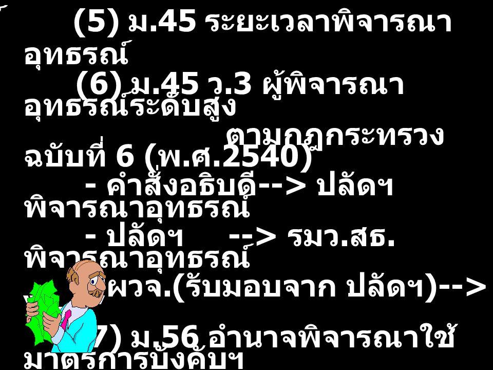 ์ (5) ม.45 ระยะเวลาพิจารณาอุทธรณ์