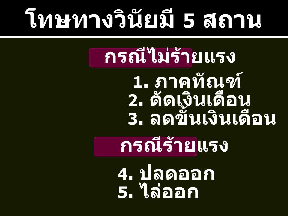 โทษทางวินัยมี 5 สถาน กรณีไม่ร้ายแรง