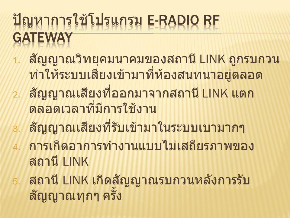 ปัญหาการใช้โปรแกรม e-radio RF Gateway