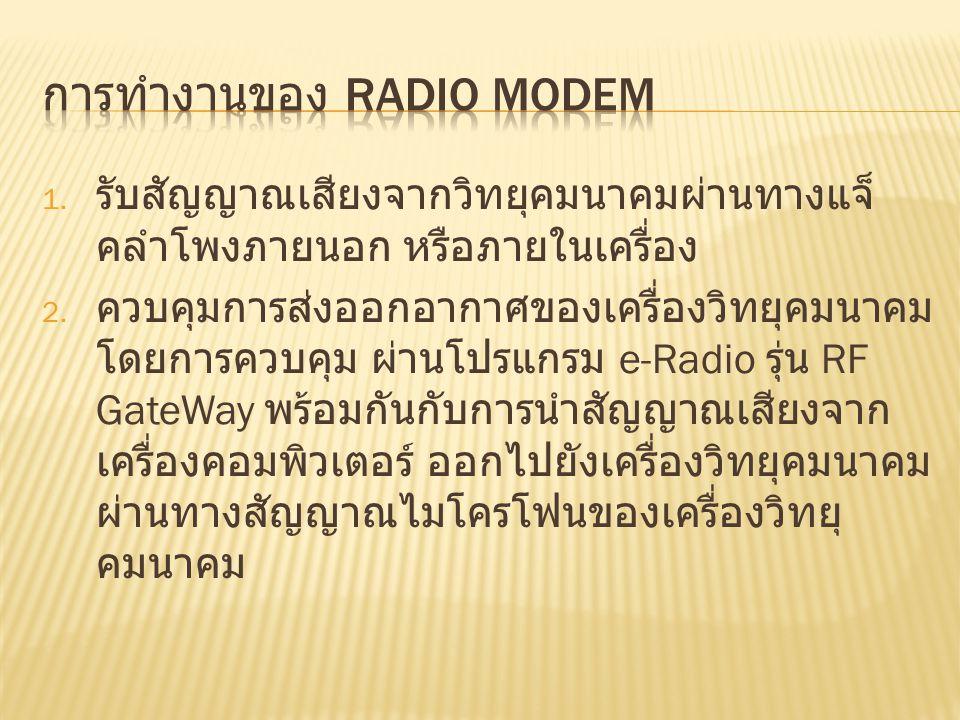การทำงานของ Radio Modem
