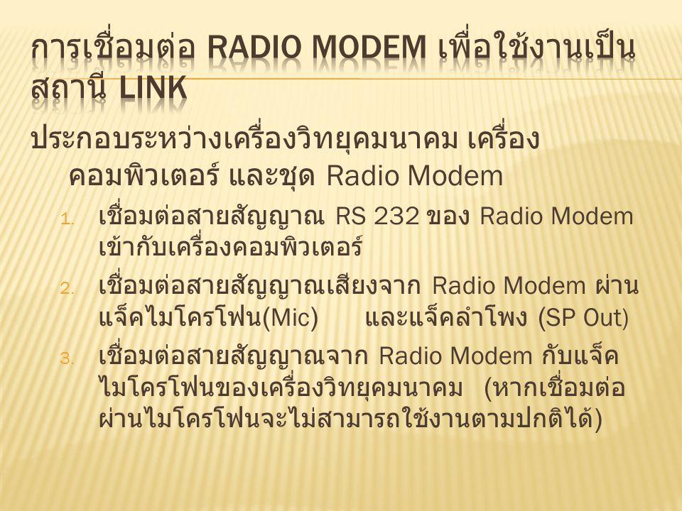 การเชื่อมต่อ Radio Modem เพื่อใช้งานเป็นสถานี Link