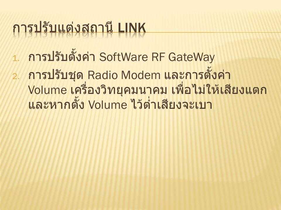 การปรับแต่งสถานี Link