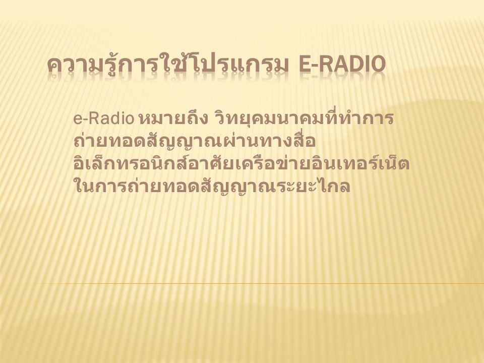 ความรู้การใช้โปรแกรม E-Radio
