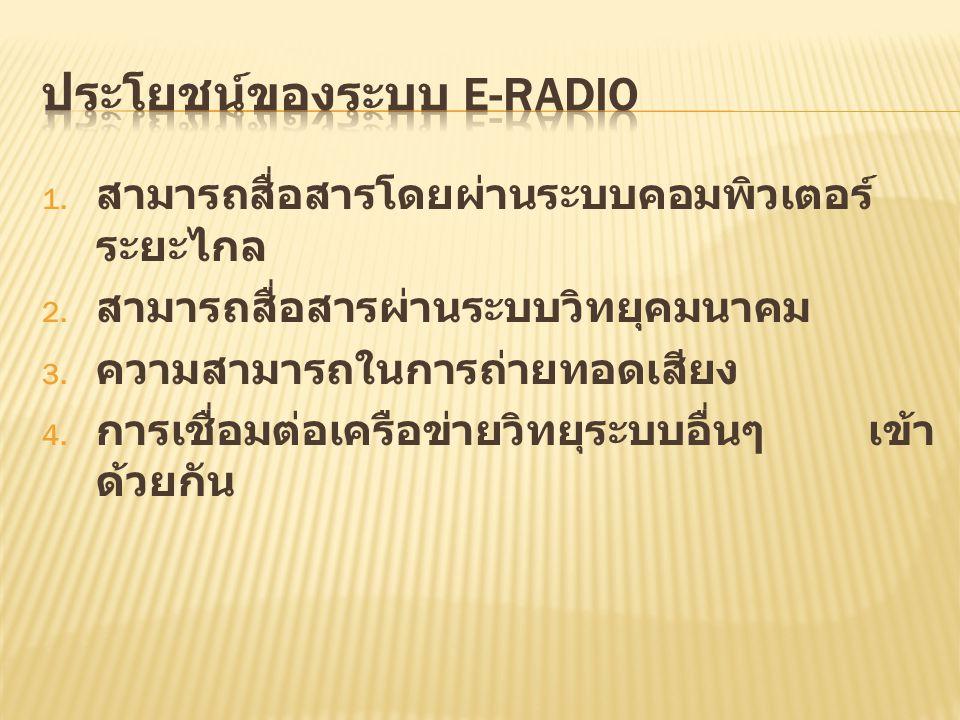ประโยชน์ของระบบ e-Radio