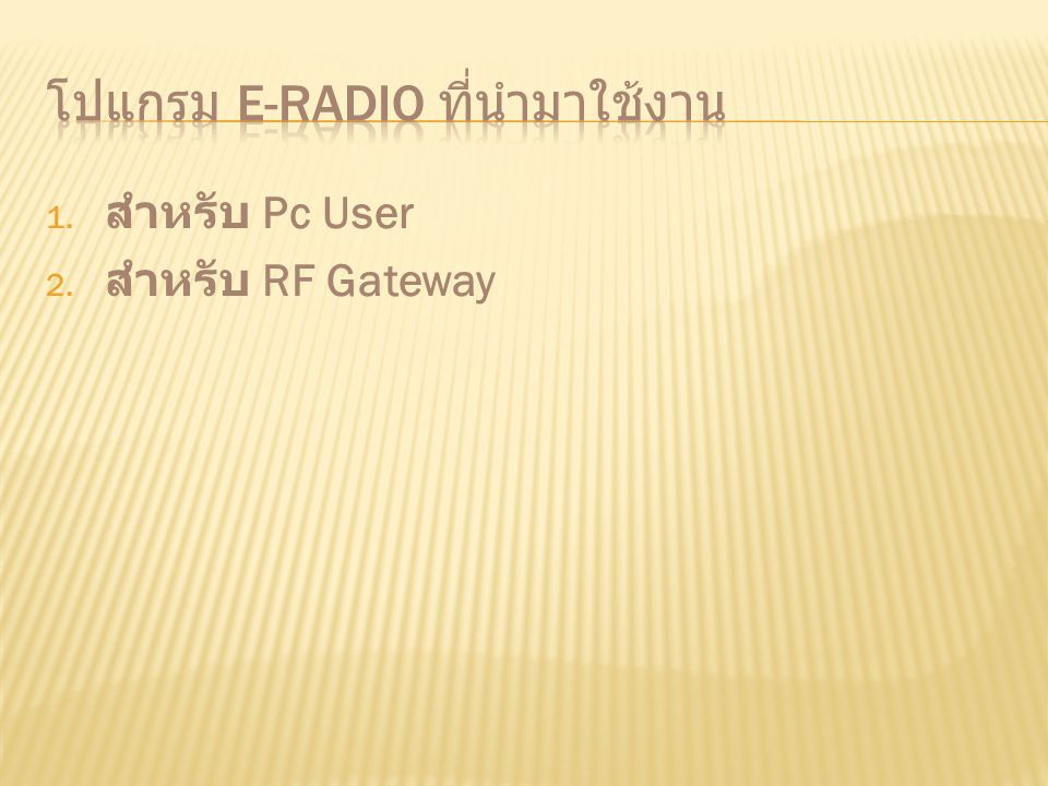 โปแกรม e-Radio ที่นำมาใช้งาน