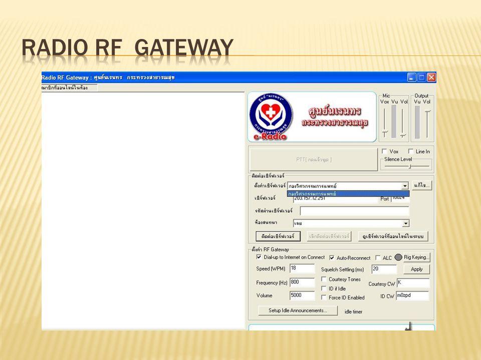 Radio RF GateWay