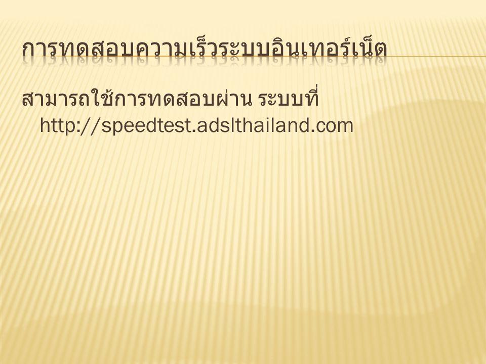การทดสอบความเร็วระบบอินเทอร์เน็ต