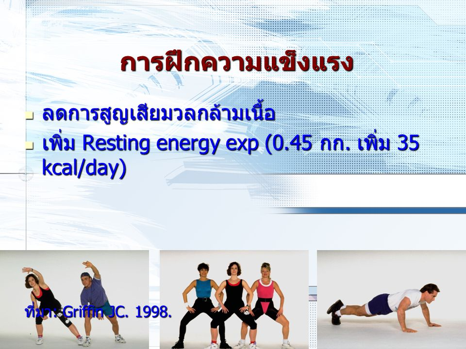 การฝึกความแข็งแรง ลดการสูญเสียมวลกล้ามเนื้อ