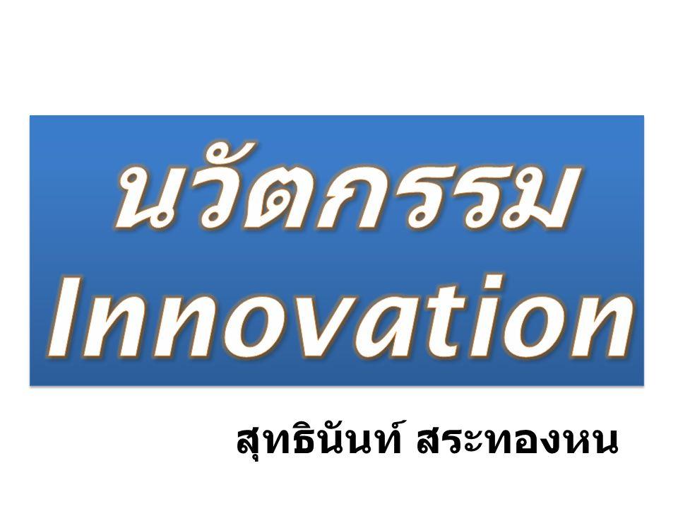นวัตกรรม Innovation สุทธินันท์ สระทองหน