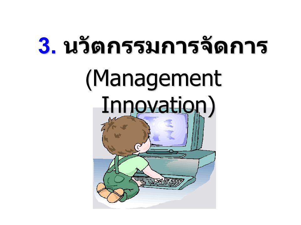 (Management Innovation)