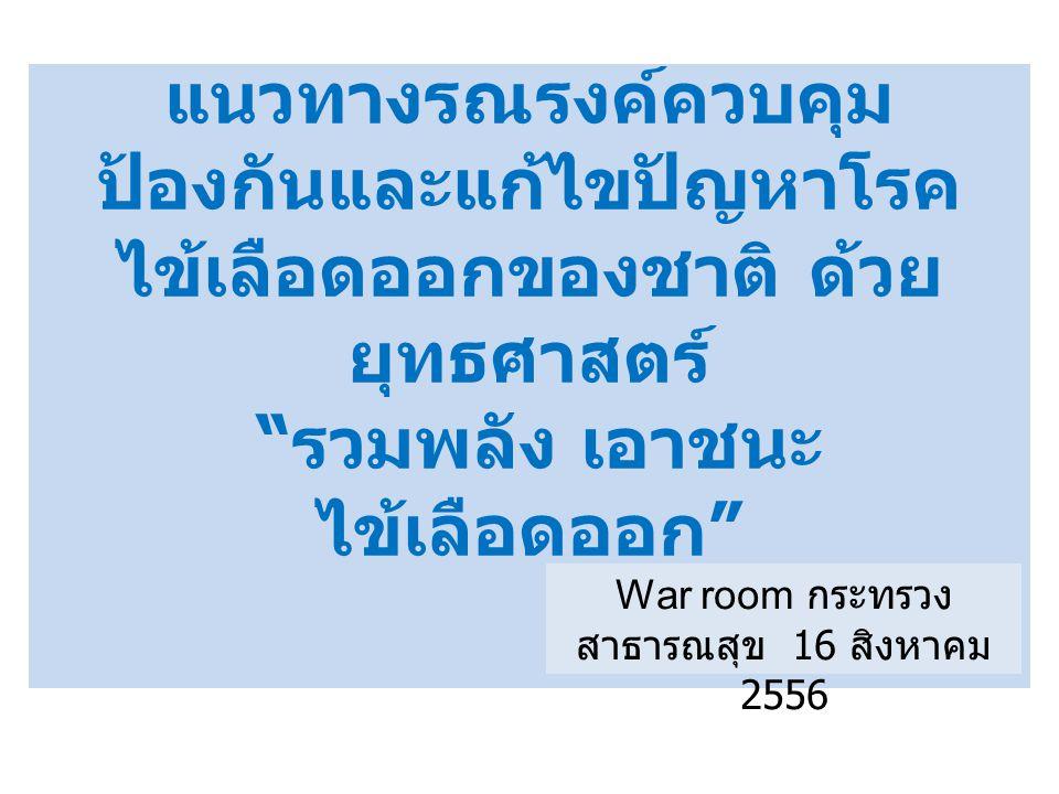 War room กระทรวงสาธารณสุข 16 สิงหาคม 2556