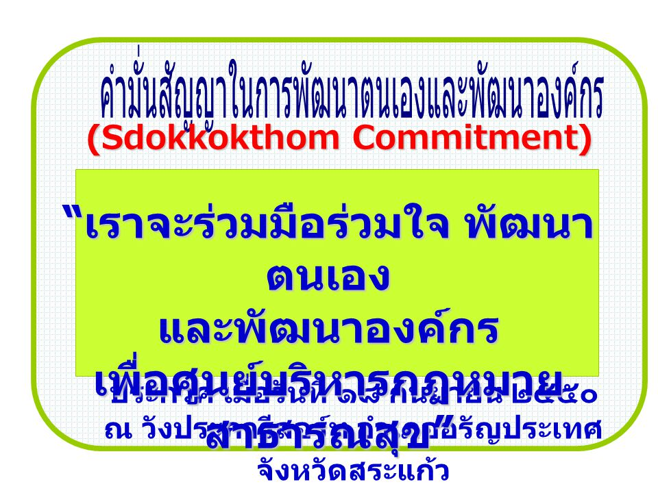 (Sdokkokthom Commitment) เพื่อศูนย์บริหารกฎหมายสาธารณสุข