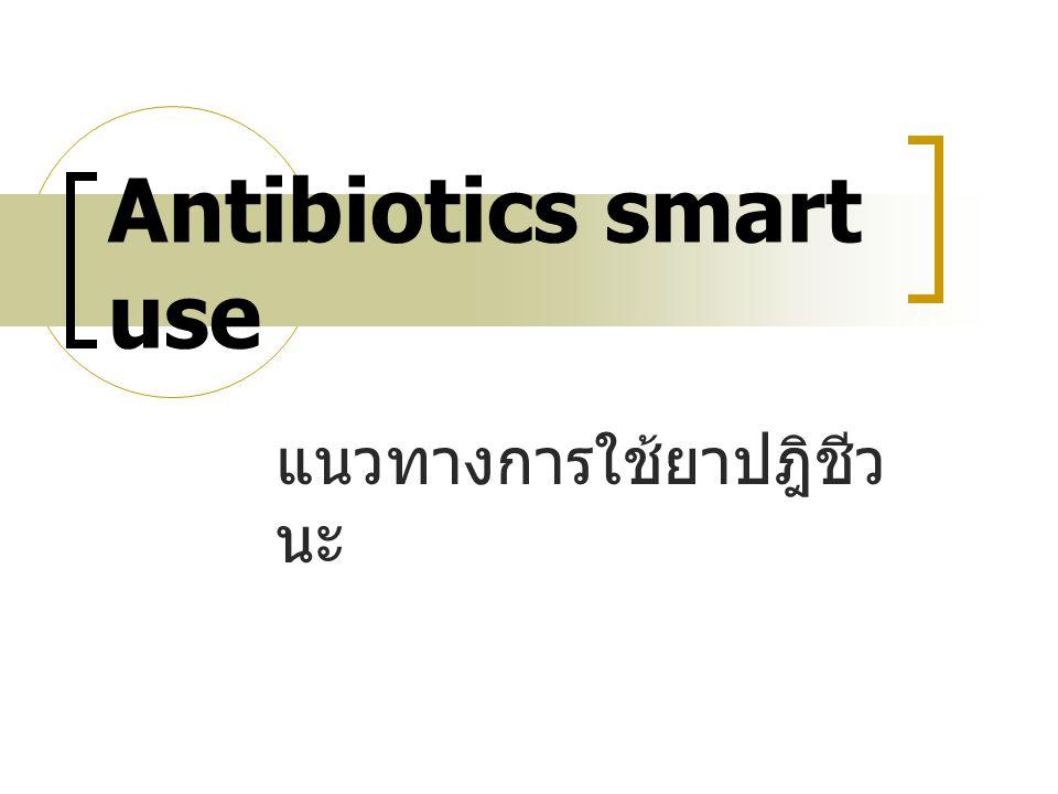 แนวทางการใช้ยาปฎิชีวนะ