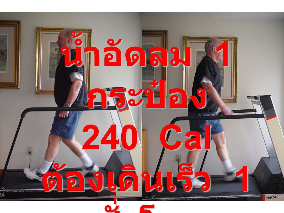 น้ำอัดลม 1 กระป๋อง 240 Cal ต้องเดินเร็ว 1 ชั่วโมง